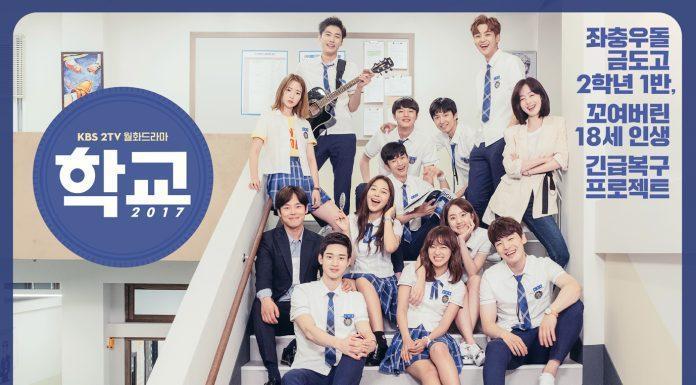school2017-poster1