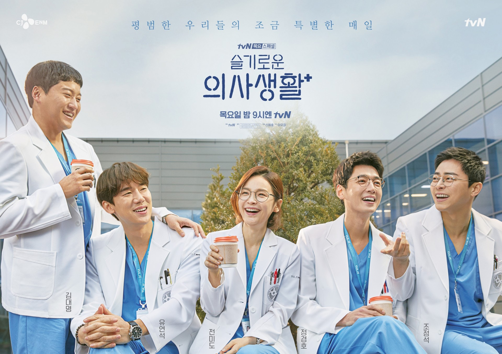 poster phim bác sĩ Hospital Playlist